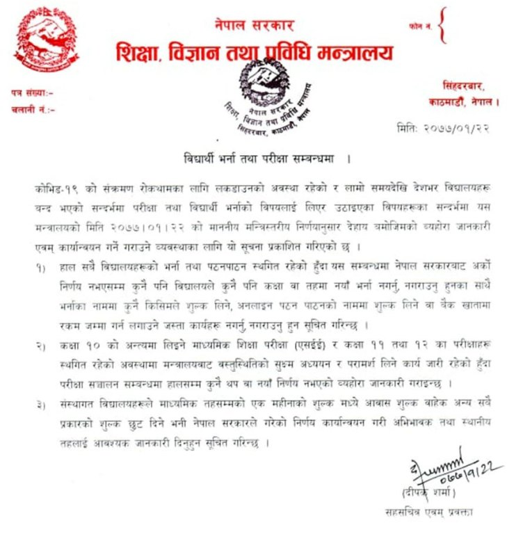 education-ministry-notice
