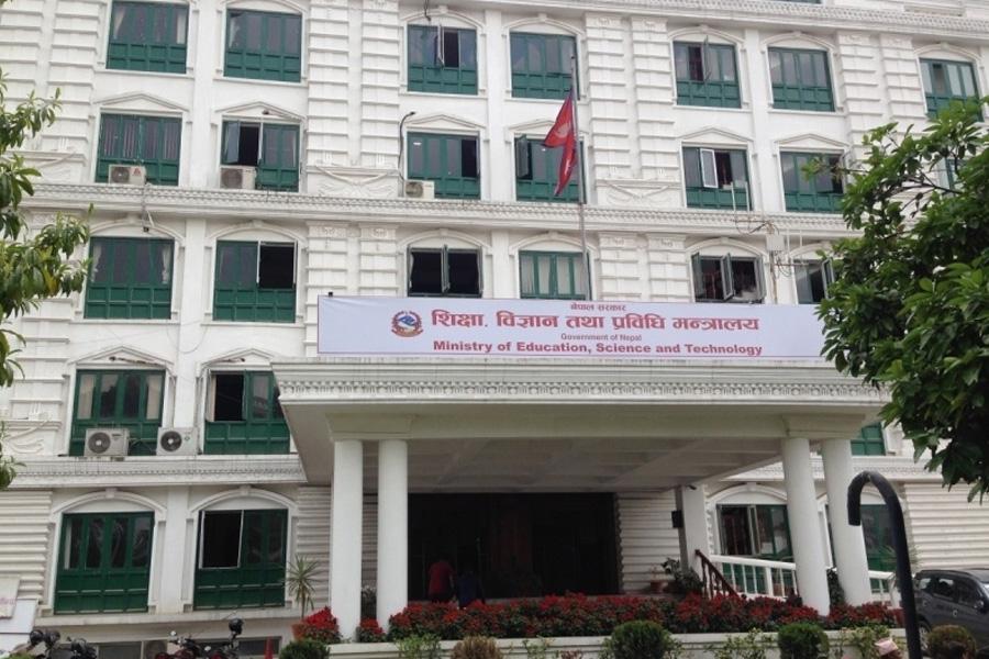 nepal-education-ministry